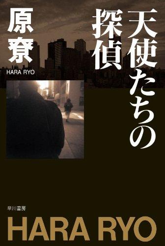 天使たちの探偵 (ハヤカワ文庫JA)の詳細を見る