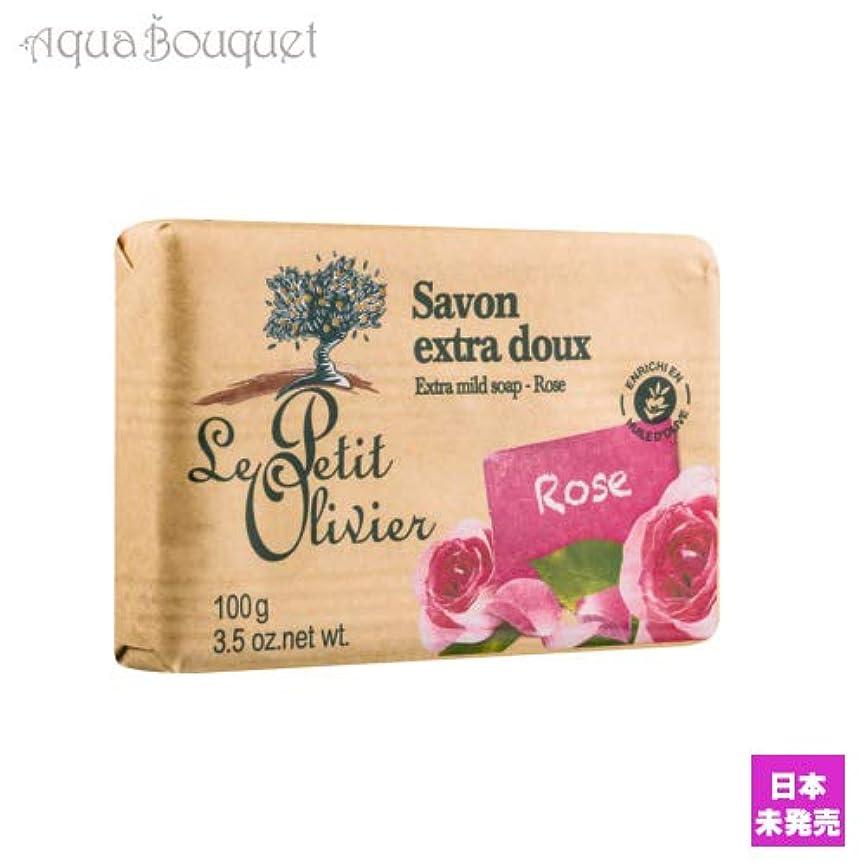 なめるばかげている母ル プティ オリヴィエ ローズ ソープ 100g LE PETIT OLIVIER SOAP ROSE [5318] [並行輸入品]