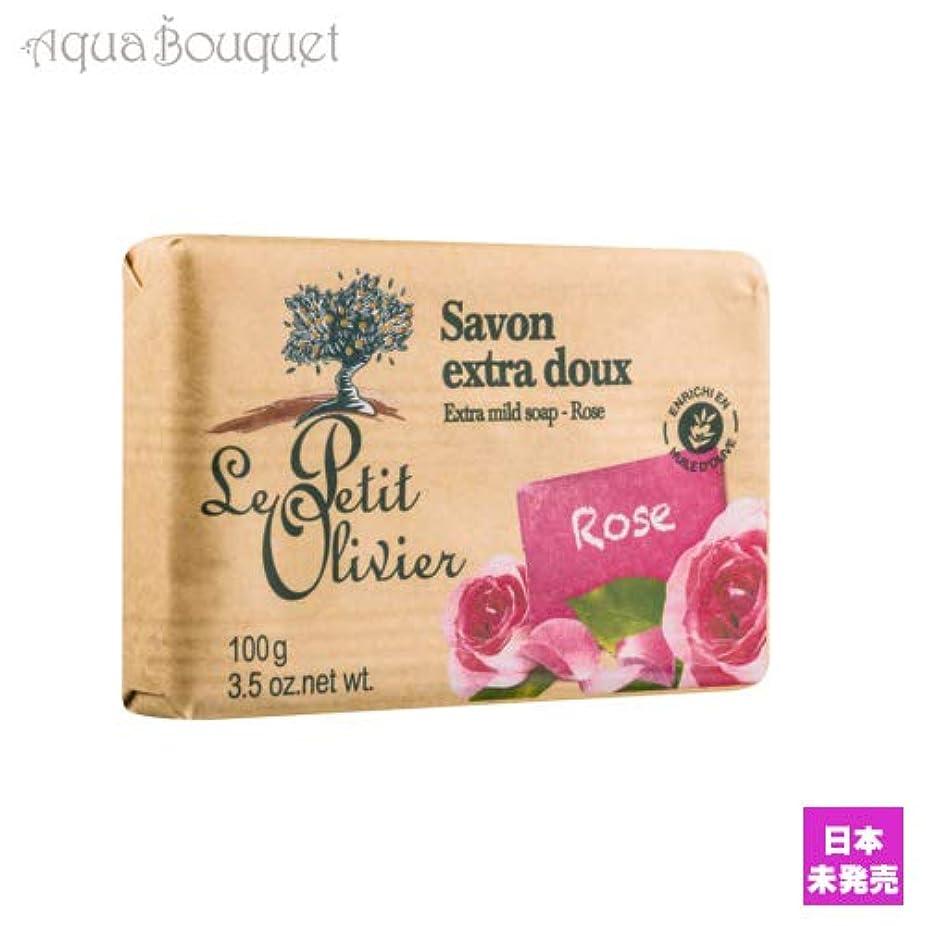 役に立たない複合不快ル プティ オリヴィエ ローズ ソープ 100g LE PETIT OLIVIER SOAP ROSE [5318] [並行輸入品]
