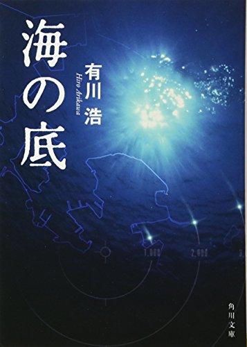 海の底 (角川文庫)の詳細を見る