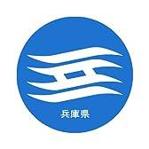 兵庫県マーカー