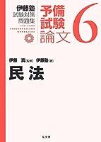 民法 (伊藤塾試験対策問題集:予備試験論文 6)