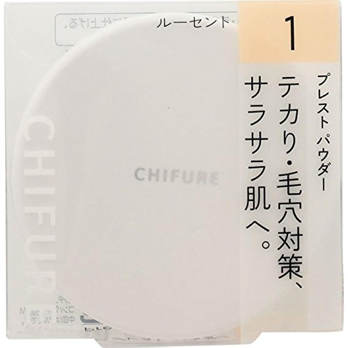 玉ねぎドループしがみつくちふれ化粧品 ちふれ プレストパウダーS 1 プレストパウダーS1