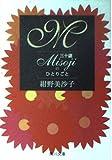 M misoji(三十歳)のひとりごと (角川文庫)