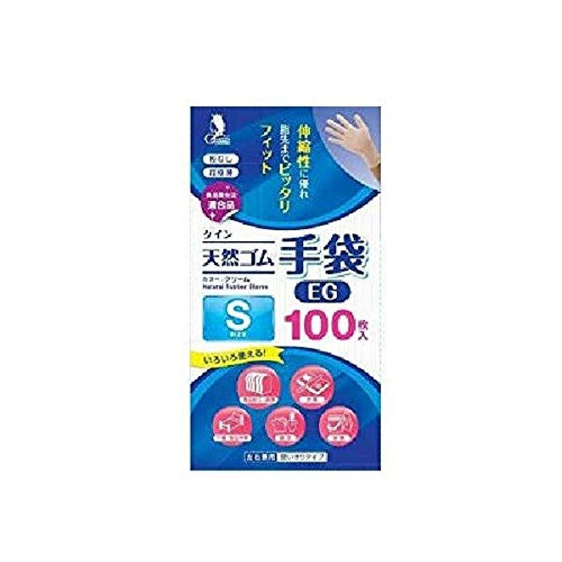 エクステント共同選択オーバーフロー宇都宮製作 クイン 天然ゴム手袋 EG 粉なし 100枚入 Sサイズ