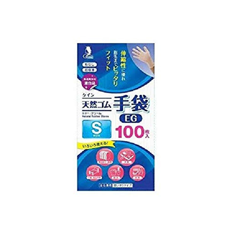飛ぶ砂利サイト宇都宮製作 クイン 天然ゴム手袋 EG 粉なし 100枚入 Sサイズ