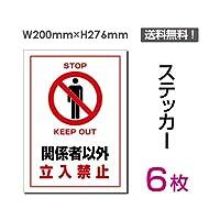 「関係者以外立入禁止」【ステッカー シール】タテ・大 200×276mm (sticker-026-6) (6枚組)