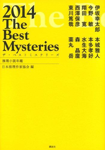 ザ・ベストミステリーズ2014 (推理小説年鑑)の詳細を見る