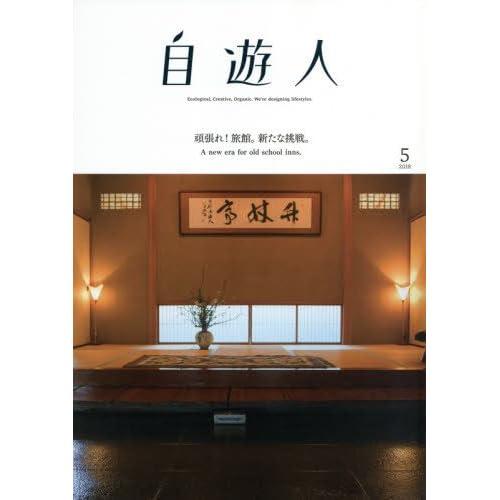 自遊人(じゆうじん) 2018年 05 月号 [雑誌]