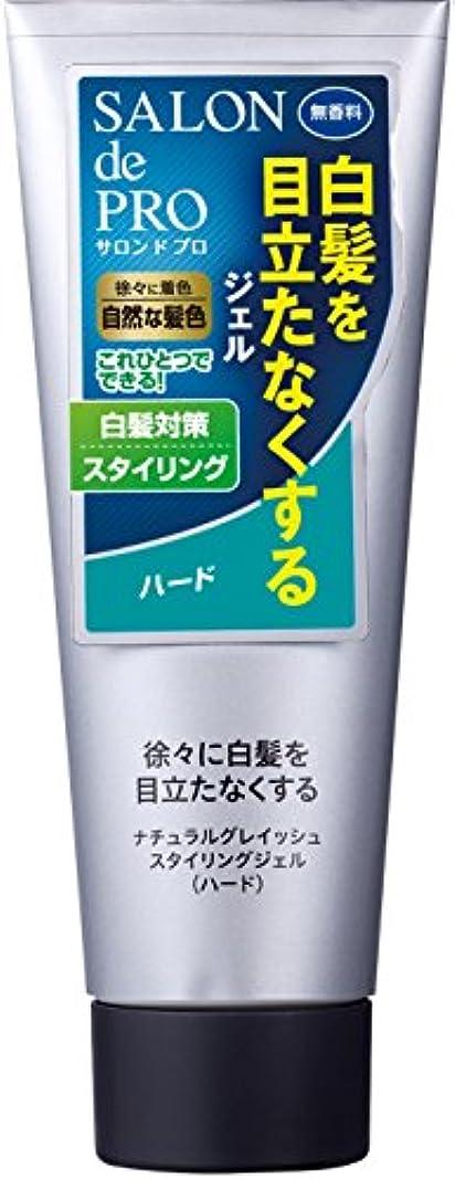 ナット発行伝記サロンドプロ ナチュラルグレイッシュ スタイリングジェル ハード 160g (白髪用)