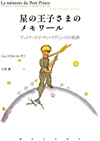 星の王子さまのメモワール―アントワーヌ・ド・サン=テグジュペリの軌跡