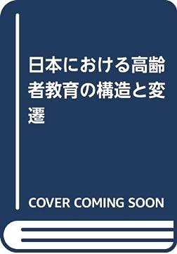 日本における高齢者教育の構造と変遷