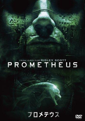 プロメテウス [DVD]