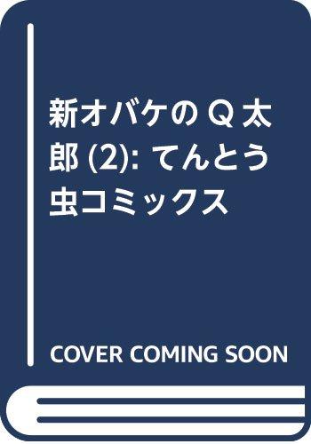 [画像:新オバケのQ太郎 2 (てんとう虫コミックス)]