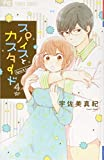 スパイスとカスタード (4) (フラワーコミックス)