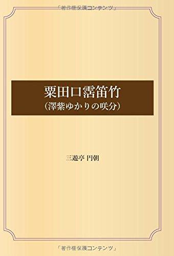 粟田口霑笛竹(澤紫ゆかりの咲分)