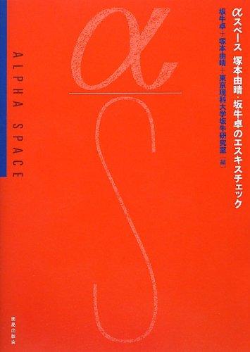 αスペース: 塚本由晴・坂牛卓のエスキスチェック