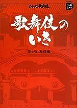 歌舞伎のいき 1 基礎編 (DVD付) (小学館DVD BOOK―シリーズ歌舞伎)