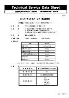 スーパーラック ネオ LT A色,5分艶_16kg[日本ペイント]