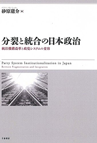 分裂と統合の日本政治 - 統治機構改革と政党システムの変容