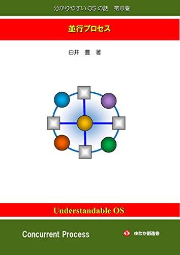 分かりやすいOSの話 第8巻: 並行プロセスの詳細を見る
