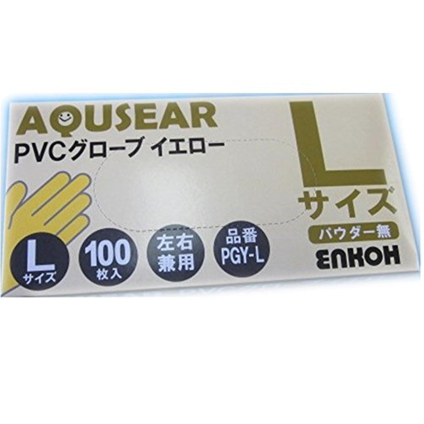 直立ペッカディロアレンジAQUSEAR PVC プラスチックグローブ イエロー 弾性 Lサイズ パウダー無 PGY-L 100枚×20箱