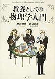 「教養としての物理学入門 (KS物理専門書)」販売ページヘ