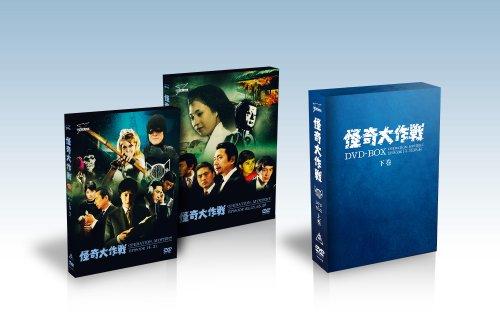 怪奇大作戦 DVD-BOX 下巻