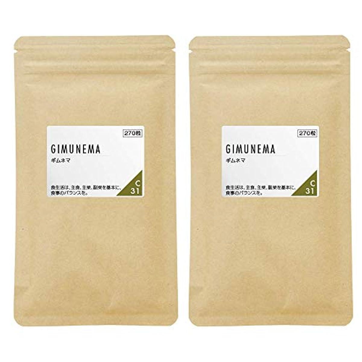 普及ギャングスターロッカーnichie ギムネマ サプリメント 約6ヶ月分(270粒×2袋)