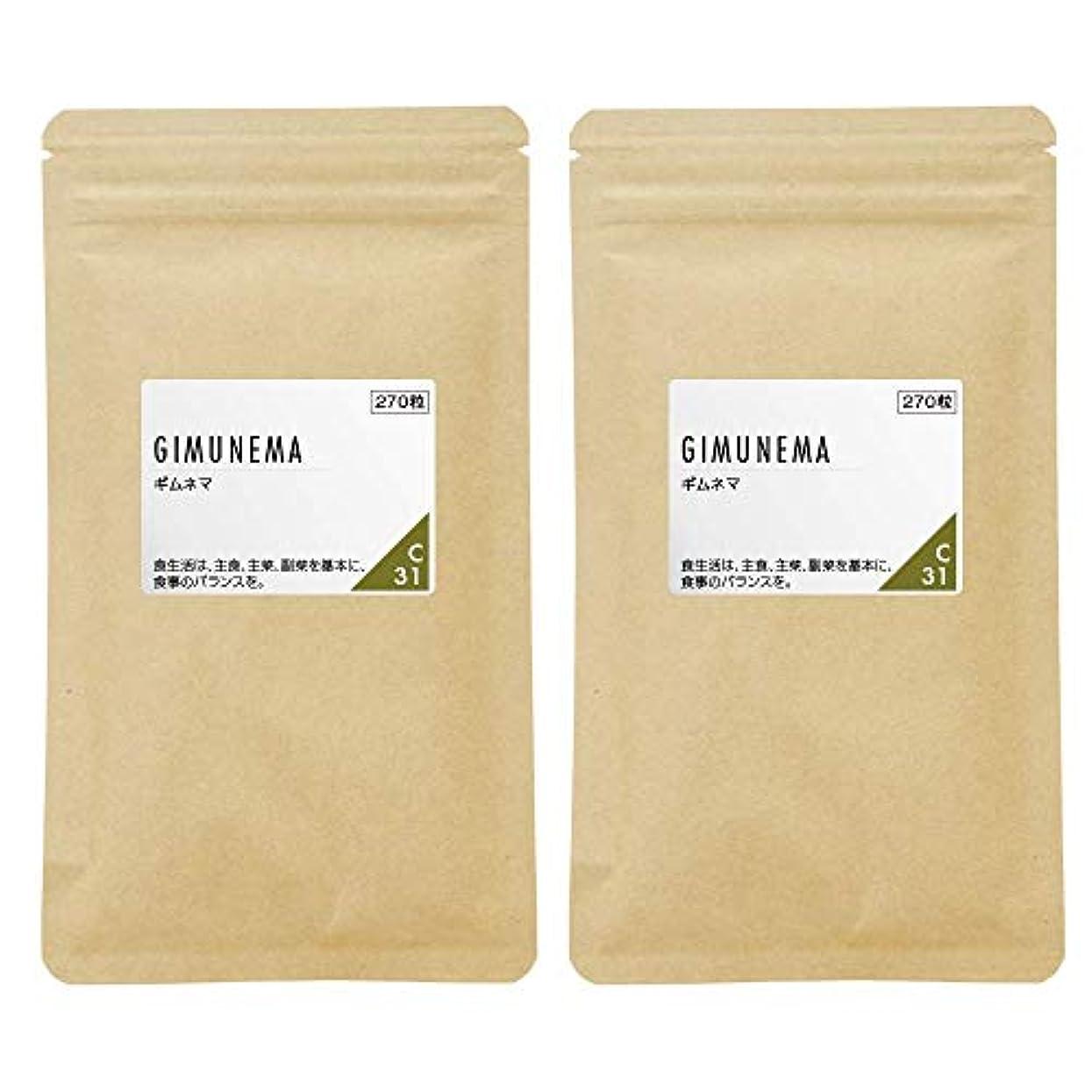 意図的平衡誠実nichie ギムネマ サプリメント 約6ヶ月分(270粒×2袋)