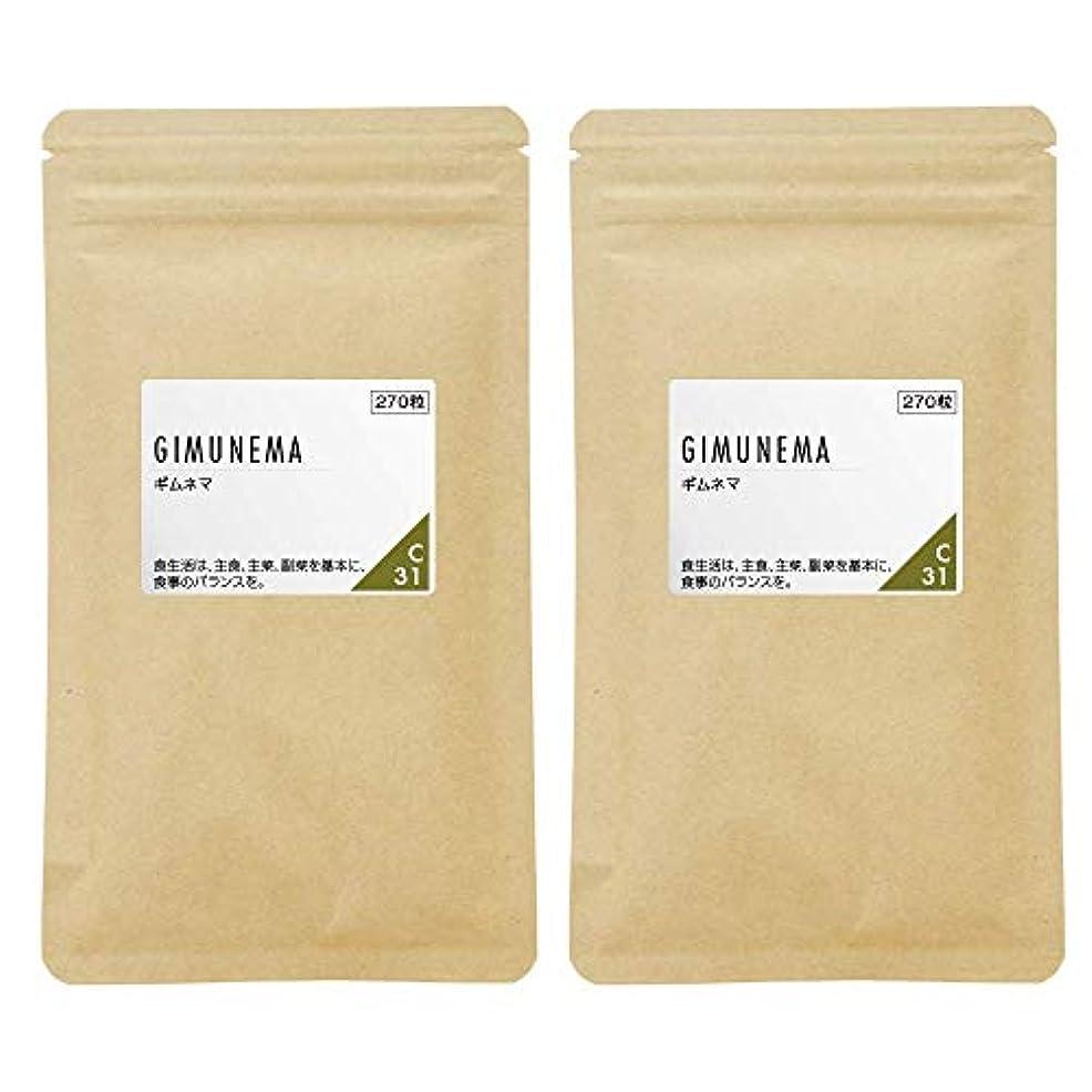 nichie ギムネマ サプリメント 約6ヶ月分(270粒×2袋)
