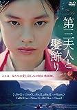 第三夫人と髪飾り DVD[DVD]