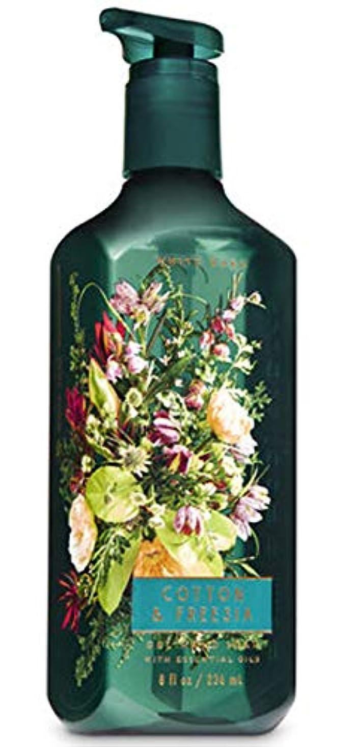 香り知り合いドールバス&ボディワークス Bath & Body Works ジェル ハンドソープ ハンドウォッシュ ハンドケア コットン&フリージア ビタミンE アロエ 236mL