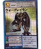 旧デジモンカード 限定 ウォーグレイモン