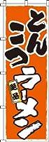 とんこつラーメン  のぼり旗 3枚セット