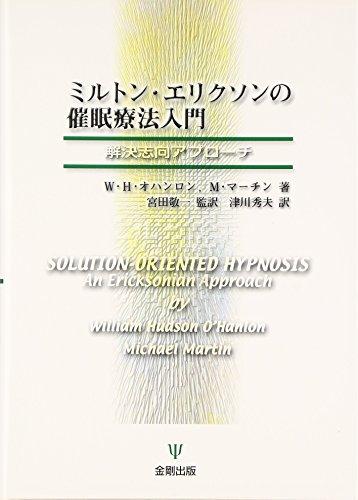 ミルトン・エリクソンの催眠療法入門—解決志向アプローチ