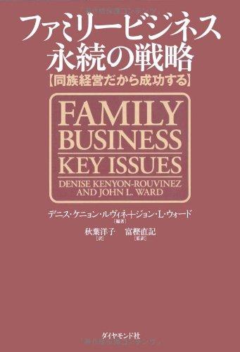ファミリービジネス 永続の戦略―同族経営だから成功するの詳細を見る