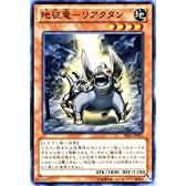 遊戯王カード 【地征竜?リアクタン】 PR03-JP001