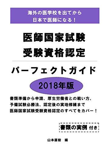 医師国家試験 受験資格認定 (実用書)