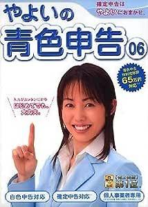 【旧商品】やよいの青色申告 06