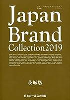 Japan Brand Collection 2019 茨城版 (メディアパルムック)