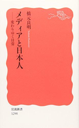 メディアと日本人――変わりゆく日常 (岩波新書)の詳細を見る