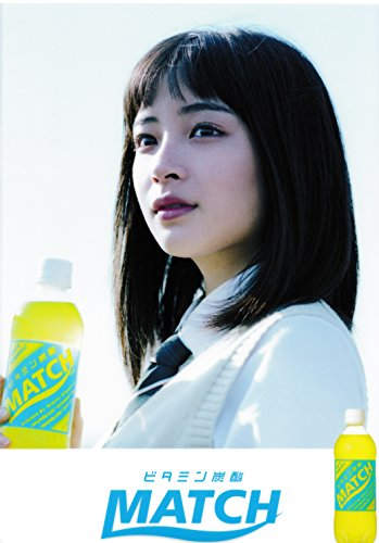 NEW 広瀬すず クリアファイル MATCH / BERRY MATCH 非売品 -