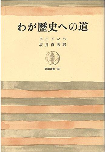 わが歴史への道 (筑摩叢書 160)