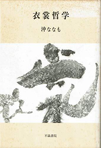 衣裳哲学―歌集 (1982年) (個性叢書〈第57篇〉)の詳細を見る