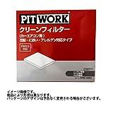 PIT WORK(ピットワーク) エアコンフィルター 花粉においアレルゲン対応 セレナ C25 NC25 CC25 CNC25 用 AY685-NS009 ニッサン 日産 NISSAN