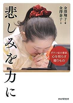 [金澤 翔子, 金澤 泰子]の悲しみを力に ダウン症の書家、心を照らす贈りもの
