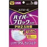 (まとめ買い)エリエール ハイパーブロックマスク PM2.5対策女性用 やや小さめサイズ 7枚入×8セット 超極細高機能フィルターでPM2.5を含む0.1μm以上の微粒子やウイルス飛沫を99%カットするPM2.5対応マスクです。 [並行輸入品]
