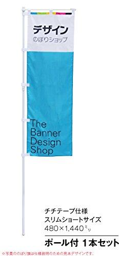 デザインのぼりショップ のぼり旗 1本セット 上小阿仁村 ほおずき 専用ポール付 スリムショートサイズ(480×1440) 標準左チチテープ BAK314SS