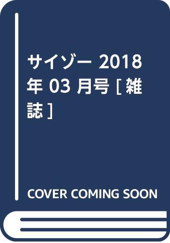 サイゾー2018年3月号【ヤバい雑誌50!!・SKE惣田グラビア・映画『東京五輪』
